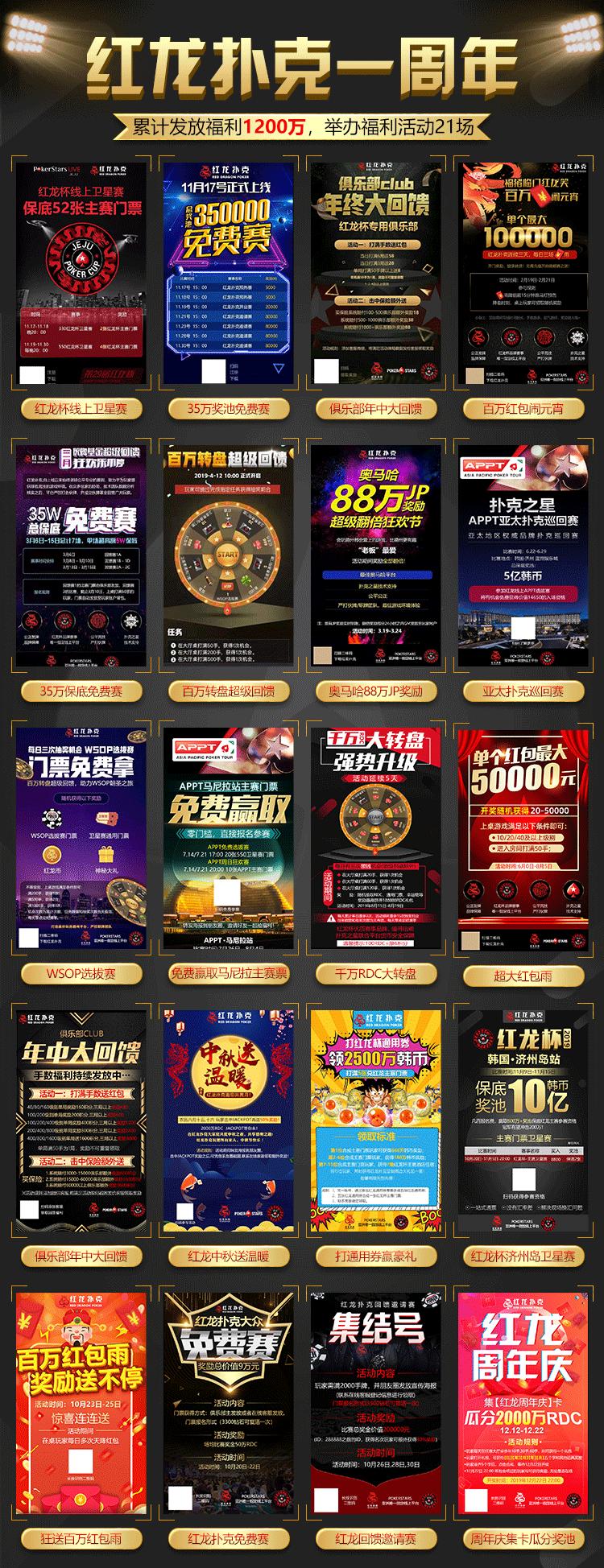 红龙扑克一周年累计活动.png